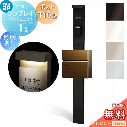 人気商品 ■YKKap シンプレオポストユニット1型 照明 HMB-1【照明ありタイプ ポストT10型(木調色) 前入れ前出し LED】 送料無料 ※機能門柱 機能ポール 照明 LED エクステリア 送料無料, SOL:2ccd06ac --- iclos.com