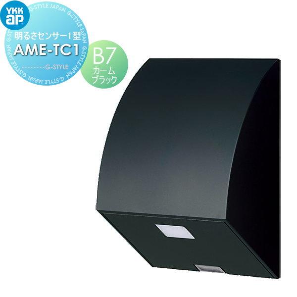 YKK オプション オプション【明るさセンサー1型 AME-TC1 カームブラック(B7)】