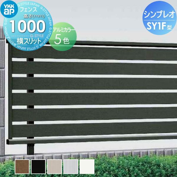 送料無料合計21600円以上お買上げでアルミフェンス YKKap 【シンプレオフェンス SY1型 フェンス本体 H1000】横スリットタイプHFE-ST1-2010 ガーデン DIY 塀 壁 囲い エクステリア