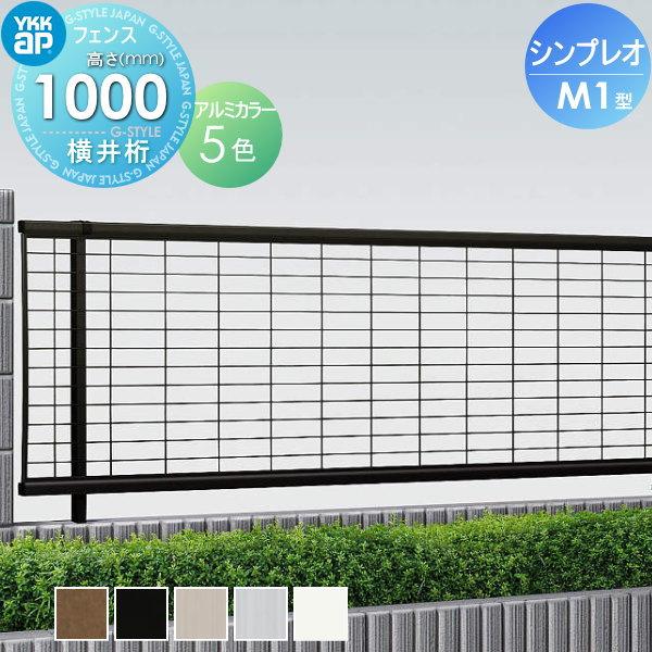 メッシュフェンス YKKap YKK 【シンプレオフェンス M1型 フェンス本体 H1000】メッシュタイプHFE-M1-2010 ガーデン DIY 塀 壁 囲い エクステリア