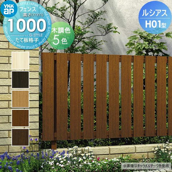 アルミフェンス YKKap 【ルシアスフェンスH01型 フェンス本体 H1000】たて板格子タイプ複合色カラー UFE-H01 ガーデン DIY 塀 壁 囲い エクステリア