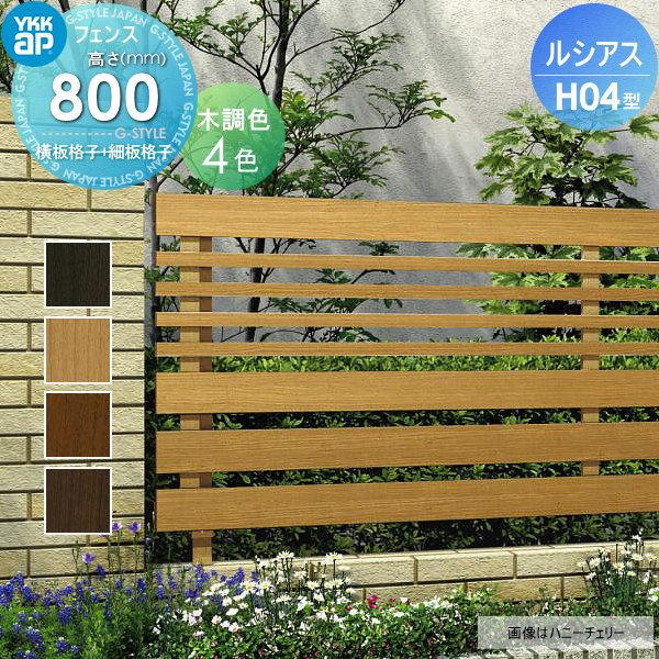 アルミフェンス YKKap YKK 【ルシアスフェンスH04型 フェンス本体 H800 [木調カラー]】横板・細横格子タイプ UFE-H04 ガーデン DIY 塀 壁 囲い エクステリア