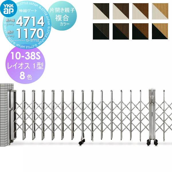 伸縮ゲート YKKap YKK 【レイオス1型 片開き親子 複合カラー[10-38S-4315~4714]】 トリプルパンタタイプ カーテンゲート 伸縮門扉 垂直パンタ式 PGA-1