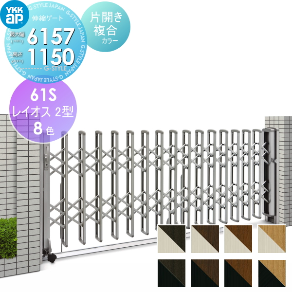 伸縮ゲート YKKap YKK 【レイオス2型 H12 片開き 複合カラー[61S-5808~6157]】 デュアルパンタタイプ カーテンゲート 伸縮門扉 垂直パンタ式 PGA-2
