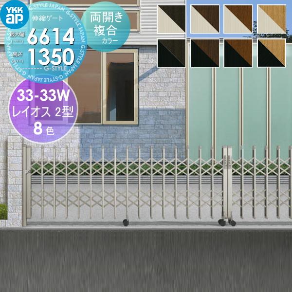 伸縮ゲート YKKap YKK 【レイオス2型 H14 両開き 複合カラー[33-33W-5915~6614]】 デュアルパンタタイプ カーテンゲート 伸縮門扉 垂直パンタ式 PGA-2