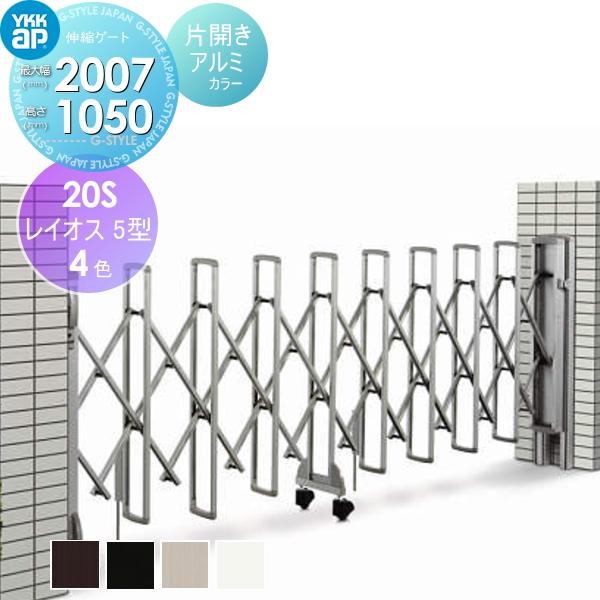 伸縮ゲートYKKap YKK 【レイオス5型 片開き[20S1708~2007]】 カーテンゲート 伸縮門扉