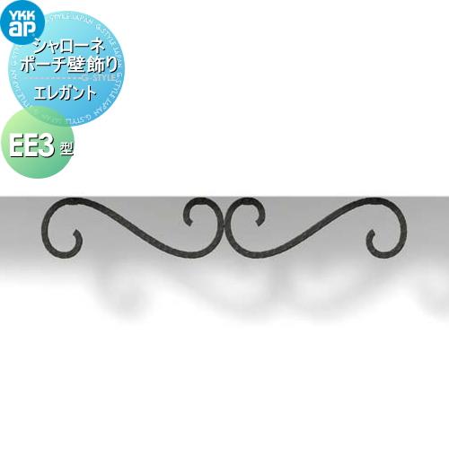 壁飾り 妻飾り アイアン YKKap YKK 【エレガント シャローネ ポーチ壁飾り EE3型】 飾り 外構 エクステリア