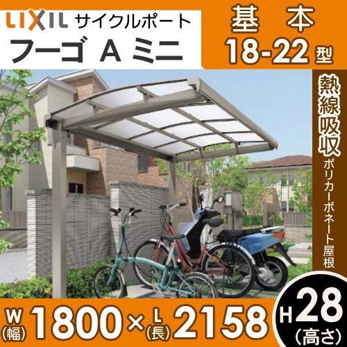 サイクルポート リクシル LIXIL 【フーゴAミニ 基本 18-22型 H28柱】熱線吸収ポリカーボネート屋根材使用 自転車置場 バイク置き場