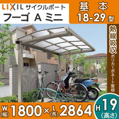 サイクルポート リクシル LIXIL 【フーゴAミニ 基本 18-29型 標準柱(H19)】熱線吸収ポリカーボネート屋根材使用 自転車置場 バイク置き場