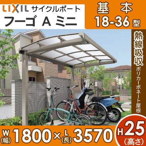 サイクルポート リクシル LIXIL 【フーゴAミニ 基本 18-36型 ロング柱(H25)】熱線吸収ポリカーボネート屋根材使用 自転車置場 バイク置き場