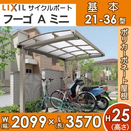 サイクルポート リクシル LIXIL 【フーゴAミニ 基本 21-36型 ロング柱(H25)】ポリカーボネート屋根材使用 自転車置場 バイク置き場
