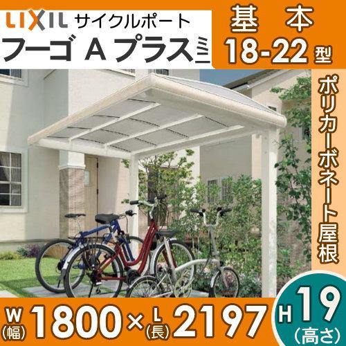 サイクルポート リクシル LIXIL 【フーゴAプラスミニ 基本 18-22型 標準柱(H19)】ポリカーボネート屋根材使用 自転車置場 バイク置き場