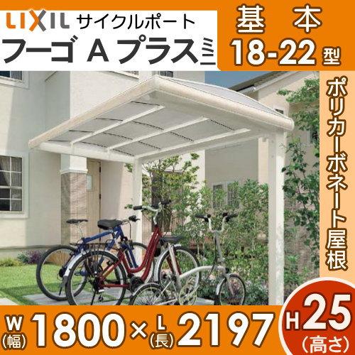 サイクルポート リクシル LIXIL 【フーゴAプラスミニ 基本 18-22型 ロング柱(H25)】ポリカーボネート屋根材使用 自転車置場 バイク置き場