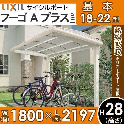 サイクルポート リクシル LIXIL 【フーゴAプラスミニ 基本 18-22型 H28柱】熱線吸収ポリカーボネート屋根材使用 自転車置場 バイク置き場
