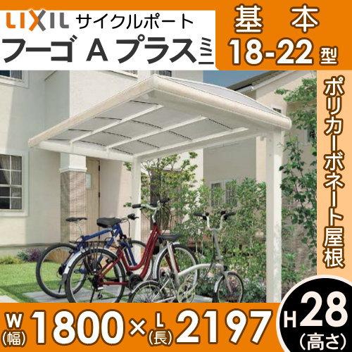 サイクルポート リクシル LIXIL 【フーゴAプラスミニ 基本 18-22型 H28柱】ポリカーボネート屋根材使用 自転車置場 バイク置き場