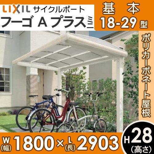 サイクルポート リクシル LIXIL 【フーゴAプラスミニ 基本 18-29型 H28柱】ポリカーボネート屋根材使用 自転車置場 バイク置き場