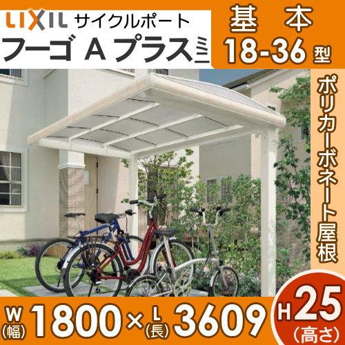 サイクルポート リクシル LIXIL 【フーゴAプラスミニ 基本 18-36型 ロング柱(H25)】ポリカーボネート屋根材使用 自転車置場 バイク置き場
