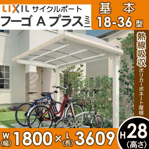 サイクルポート リクシル LIXIL 【フーゴAプラスミニ 基本 18-36型 H28柱】熱線吸収ポリカーボネート屋根材使用 自転車置場 バイク置き場