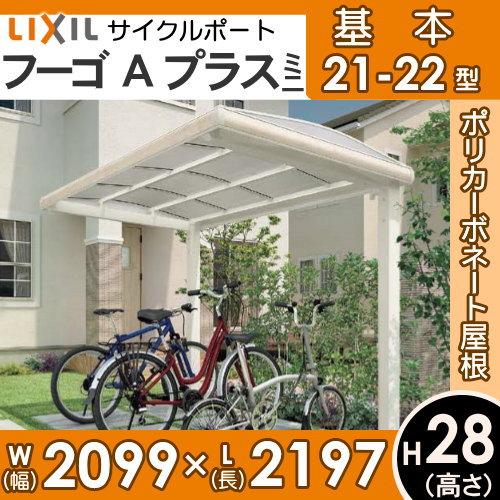 サイクルポート リクシル LIXIL 【フーゴAプラスミニ 基本 21-22型 H28柱】ポリカーボネート屋根材使用 自転車置場 バイク置き場