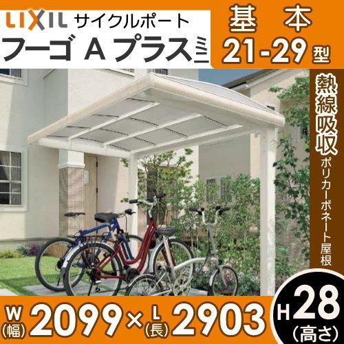 サイクルポート リクシル LIXIL 【フーゴAプラスミニ 基本 21-29型 H28柱】熱線吸収ポリカーボネート屋根材使用 自転車置場 バイク置き場