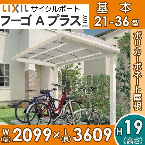 サイクルポート リクシル LIXIL 【フーゴAプラスミニ 基本 21-36型 標準柱(H19)】ポリカーボネート屋根材使用 自転車置場 バイク置き場