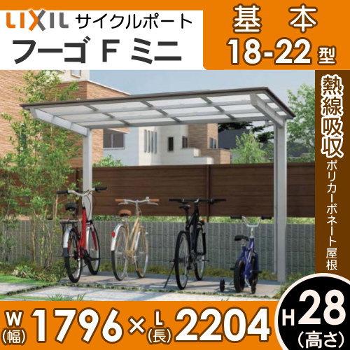 サイクルポート リクシル LIXIL 【フーゴFミニ 基本 18-22型 H28柱】熱線吸収ポリカーボネート屋根材使用 自転車置場 バイク置き場