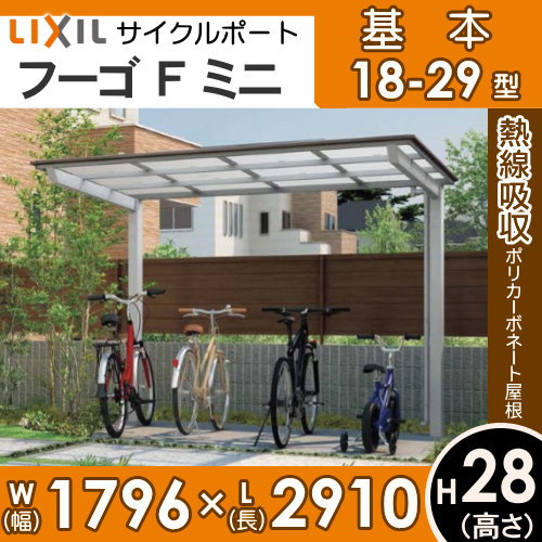 サイクルポート リクシル LIXIL 【フーゴFミニ 基本 18-29型 H28柱】熱線吸収ポリカーボネート屋根材使用 自転車置場 バイク置き場