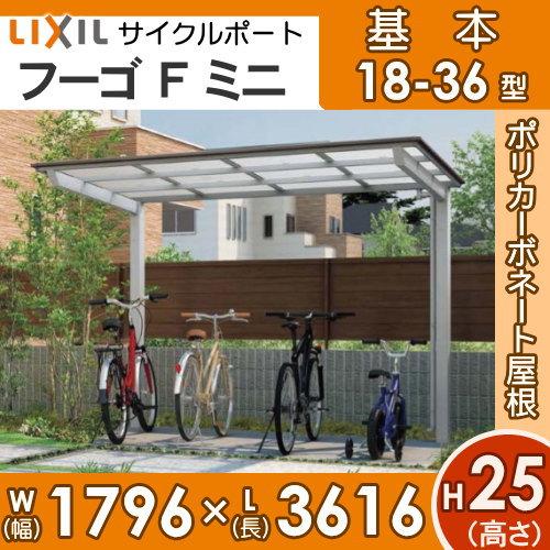 サイクルポート リクシル LIXIL 【フーゴFミニ 基本 18-36型 ロング柱(H25)】ポリカーボネート屋根材使用 自転車置場 バイク置き場