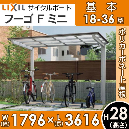サイクルポート リクシル LIXIL 【フーゴFミニ 基本 18-36型 H28柱】ポリカーボネート屋根材使用 自転車置場 バイク置き場