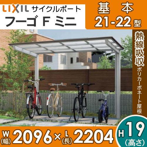 サイクルポート リクシル LIXIL 【フーゴFミニ 基本 21-22型 標準柱(H19)】熱線吸収ポリカーボネート屋根材使用 自転車置場 バイク置き場