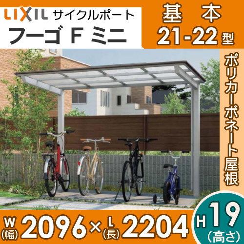 サイクルポート リクシル LIXIL 【フーゴFミニ 基本 21-22型 標準柱(H19)】ポリカーボネート屋根材使用 自転車置場 バイク置き場