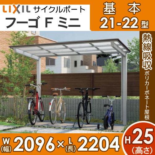 サイクルポート リクシル LIXIL 【フーゴFミニ 基本 21-22型 ロング柱(H25)】熱線吸収ポリカーボネート屋根材使用 自転車置場 バイク置き場