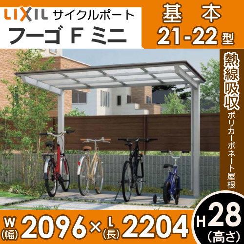 サイクルポート リクシル LIXIL 【フーゴFミニ 基本 21-22型 H28柱】熱線吸収ポリカーボネート屋根材使用 自転車置場 バイク置き場
