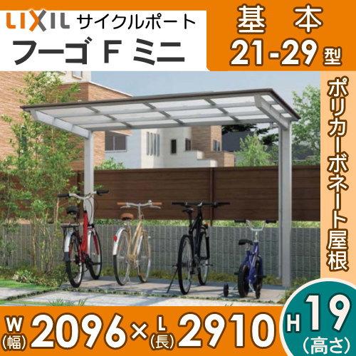 サイクルポート リクシル LIXIL 【フーゴFミニ 基本 21-29型 標準柱(H19)】ポリカーボネート屋根材使用 自転車置場 バイク置き場