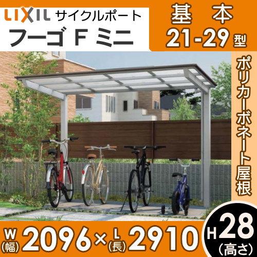サイクルポート リクシル LIXIL 【フーゴFミニ 基本 21-29型 H28柱】ポリカーボネート屋根材使用 自転車置場 バイク置き場