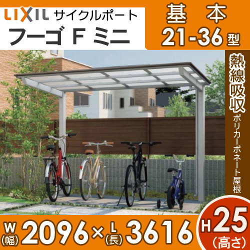 サイクルポート リクシル LIXIL 【フーゴFミニ 基本 21-36型 ロング柱(H25)】熱線吸収ポリカーボネート屋根材使用 自転車置場 バイク置き場