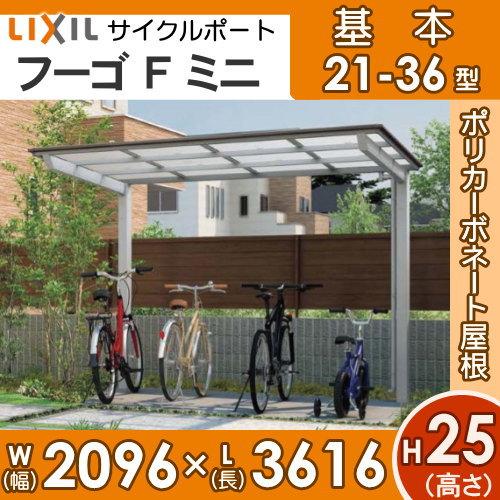 サイクルポート リクシル LIXIL 【フーゴFミニ 基本 21-36型 ロング柱(H25)】ポリカーボネート屋根材使用 自転車置場 バイク置き場