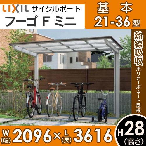 サイクルポート リクシル LIXIL 【フーゴFミニ 基本 21-36型 H28柱】熱線吸収ポリカーボネート屋根材使用 自転車置場 バイク置き場