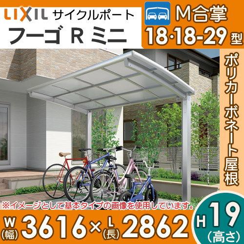 サイクルポート リクシル LIXIL 【フーゴRミニ M合掌 18-18-29型 標準柱(H19)】ポリカーボネート屋根材使用 自転車置場 バイク置き場