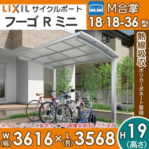 サイクルポート リクシル LIXIL 【フーゴRミニ M合掌 18-18-36型 標準柱(H19)】熱線吸収ポリカーボネート屋根材使用 自転車置場 バイク置き場