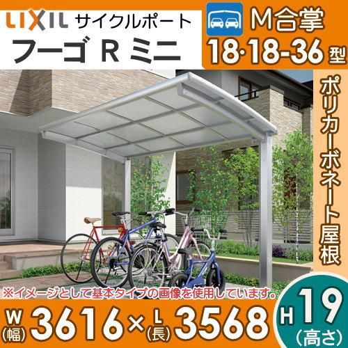 サイクルポート リクシル LIXIL 【フーゴRミニ M合掌 18-18-36型 標準柱(H19)】ポリカーボネート屋根材使用 自転車置場 バイク置き場