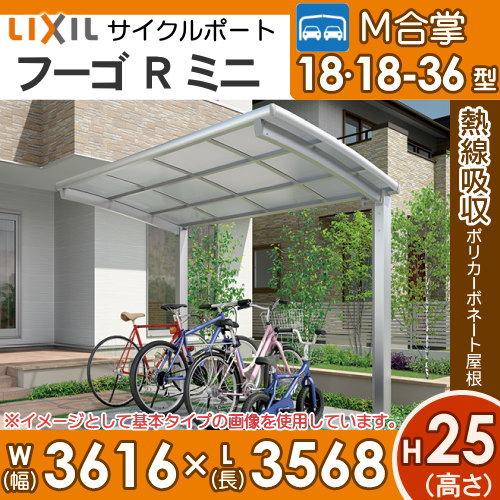 サイクルポート リクシル LIXIL 【フーゴRミニ M合掌 18-18-36型 ロング柱(H25)】熱線吸収ポリカーボネート屋根材使用 自転車置場 バイク置き場