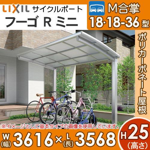 サイクルポート リクシル LIXIL 【フーゴRミニ M合掌 18-18-36型 ロング柱(H25)】ポリカーボネート屋根材使用 自転車置場 バイク置き場
