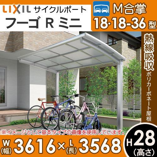 サイクルポート リクシル LIXIL 【フーゴRミニ M合掌 18-18-36型 H28柱】熱線吸収ポリカーボネート屋根材使用 自転車置場 バイク置き場