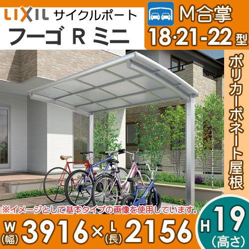 サイクルポート リクシル LIXIL 【フーゴRミニ M合掌 18-21-22型 標準柱(H19)】ポリカーボネート屋根材使用 自転車置場 バイク置き場