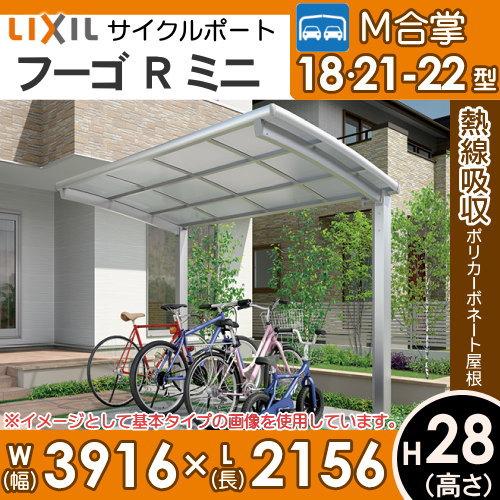 サイクルポート リクシル LIXIL 【フーゴRミニ M合掌 18-21-22型 H28柱】熱線吸収ポリカーボネート屋根材使用 自転車置場 バイク置き場