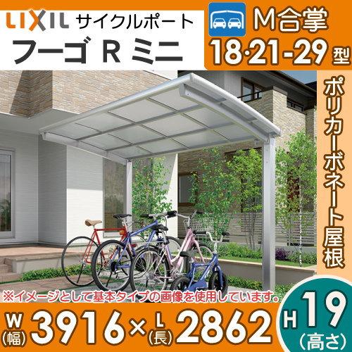 サイクルポート リクシル LIXIL 【フーゴRミニ M合掌 18-21-29型 標準柱(H19)】ポリカーボネート屋根材使用 自転車置場 バイク置き場