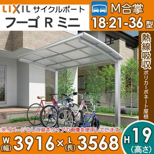 サイクルポート リクシル LIXIL 【フーゴRミニ M合掌 18-21-36型 標準柱(H19)】熱線吸収ポリカーボネート屋根材使用 自転車置場 バイク置き場