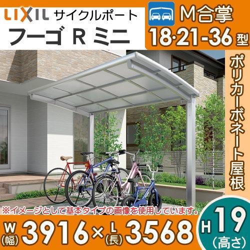 サイクルポート リクシル LIXIL 【フーゴRミニ M合掌 18-21-36型 標準柱(H19)】ポリカーボネート屋根材使用 自転車置場 バイク置き場