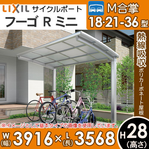 サイクルポート リクシル LIXIL 【フーゴRミニ M合掌 18-21-36型 H28柱】熱線吸収ポリカーボネート屋根材使用 自転車置場 バイク置き場